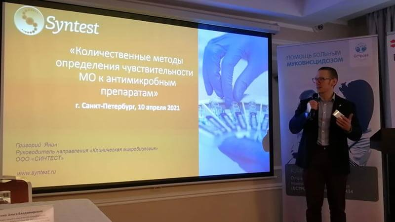 Специалисты Syntest приняли участие в X Северо-Западной научно-практической конференции